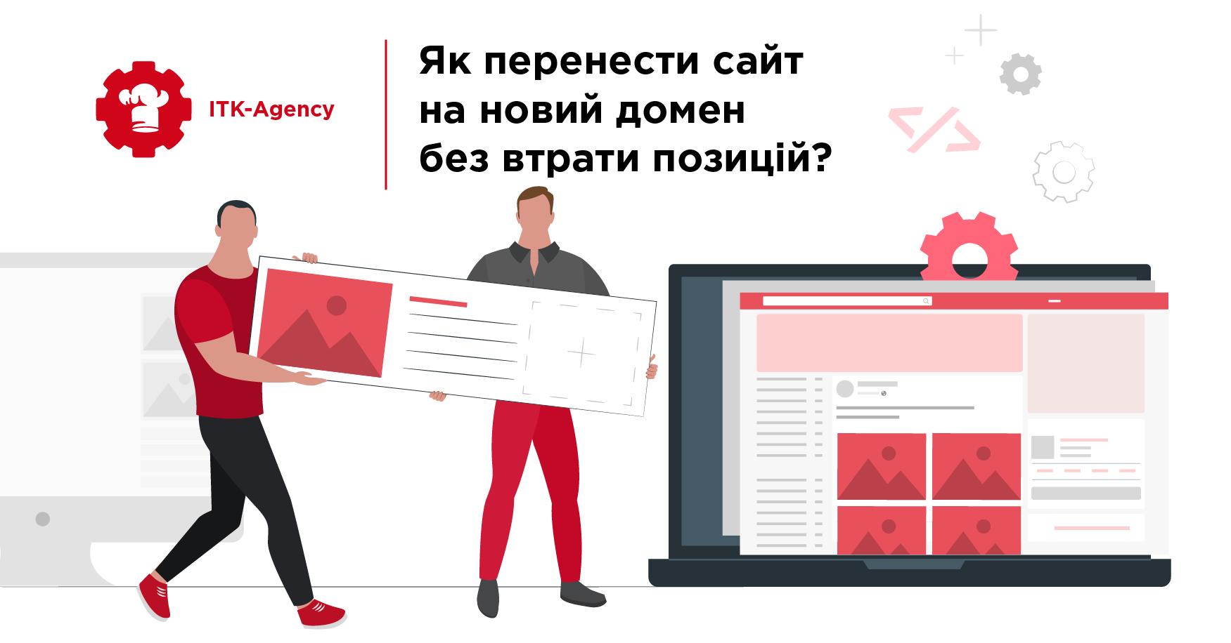 1 3 1 - Як перенести сайт на новий домен без втрати позицій?