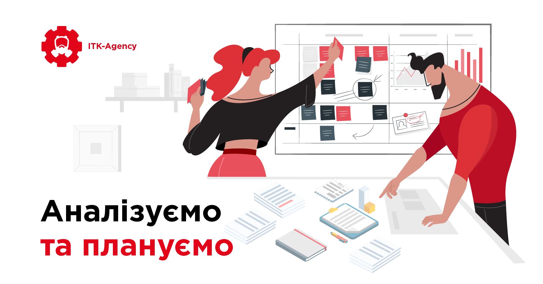 1 3 - Як створити сайт. Частина 2: аналізуємо та плануємо