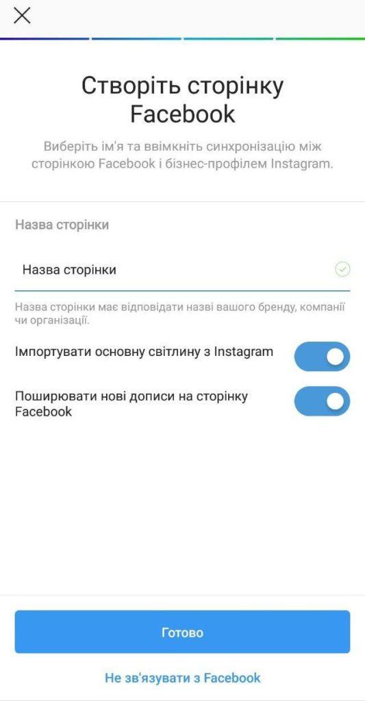 просування в соціальних мережах