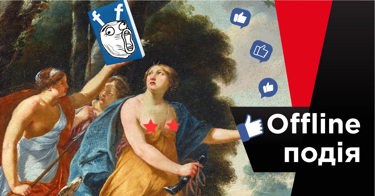 dyzajn bez nazvy 3 - Як збільшити продажі за допомогою offline-подій у Facebook/ Повторні продажі