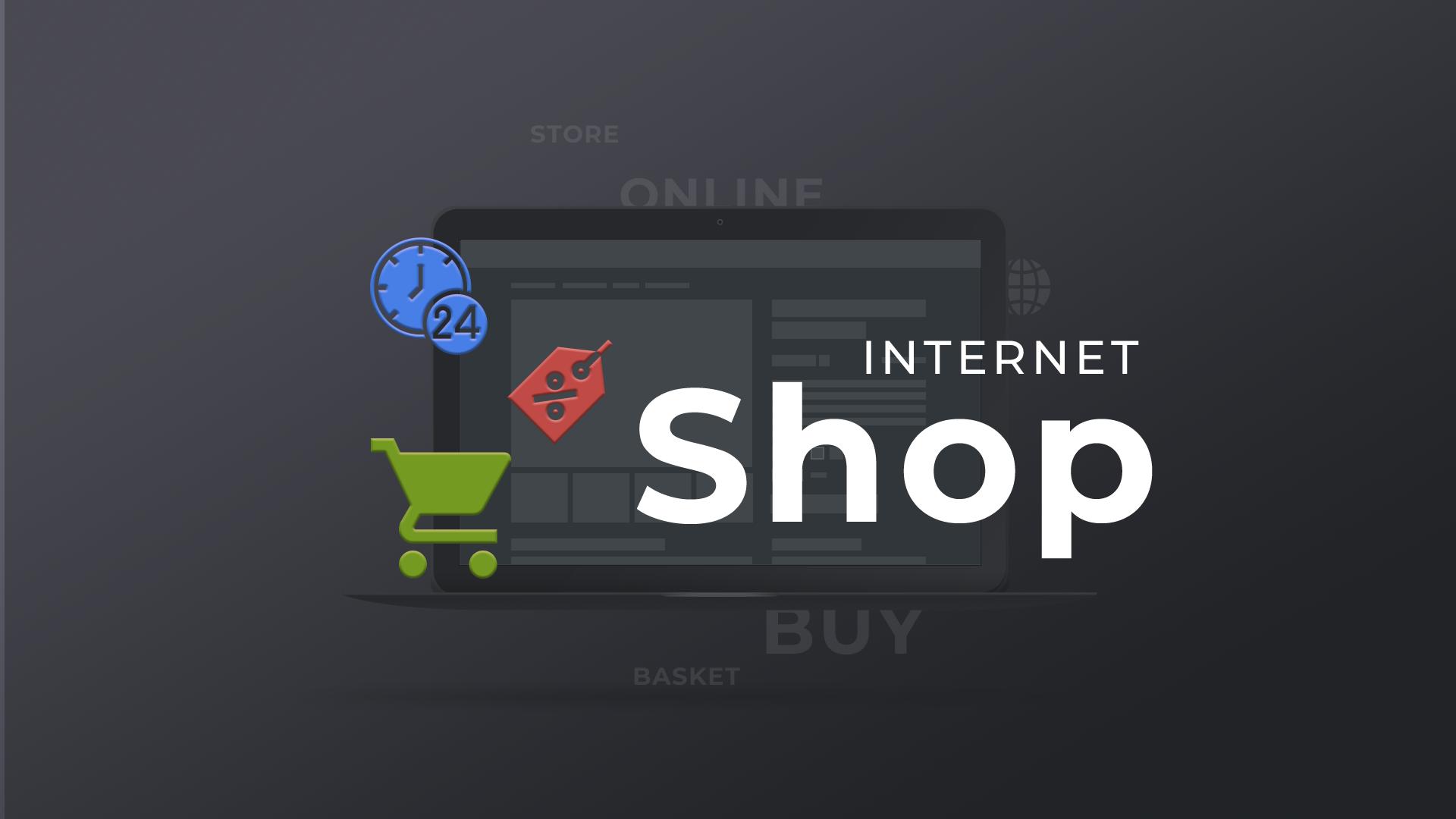 e shop - Дизайн інтернет-магазину
