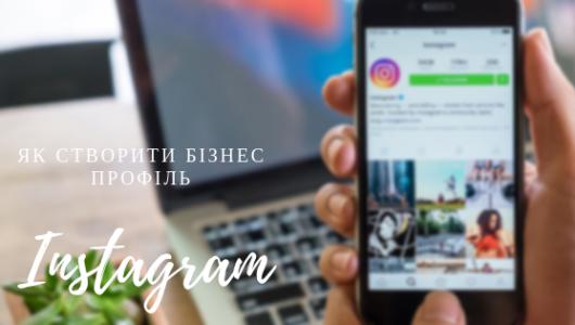 Створення бізнес профілю в Instagram
