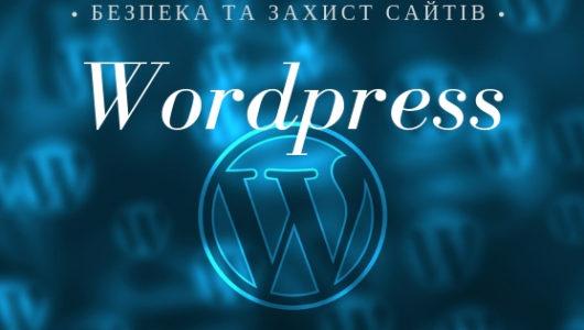 12 способів захисту сайту на WordPress