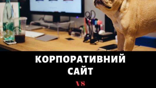 Корпоративний сайт vs. сайт-візитка, або який сайт найкраще презентує вашу компанію