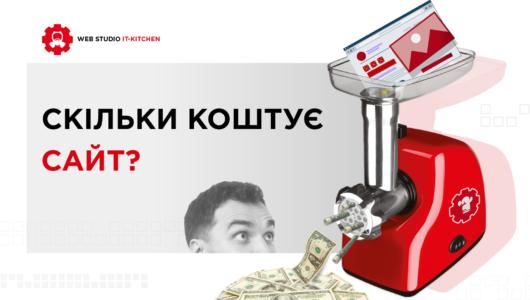Що впливає на ціну розробки сайту?