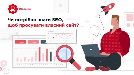 Чи потрібно знати SEO, щоб просувати власний сайт?