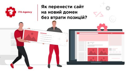 Як перенести сайт на новий домен без втрати позицій?