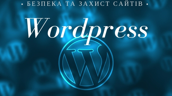 wordpress сайт